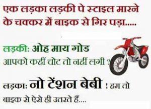 Chutkula Images In Hindi