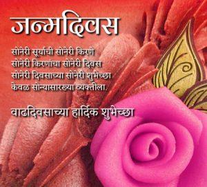 Happy Birthday Marathi Images