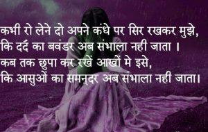 Hindi Sad Love Shayari