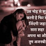 207+ Latest Collection Of Sad Love Shayari HD Download In 2021