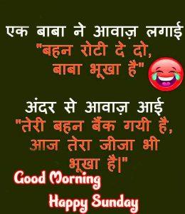 Hindi Sunday Good Morning Images