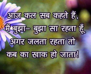 New Shayari Images In Hindi