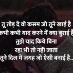 121+ True Love Shayari Image Photo Pics Wallpaper HD Download